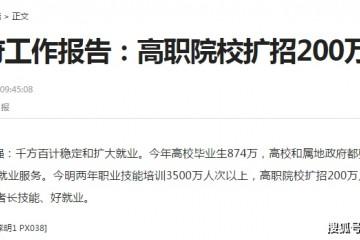 政府工作报告高职院校扩招200万人