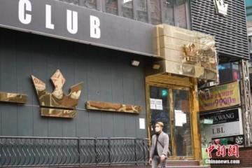 韩国首尔梨泰院夜店团体感染事情已致225人确诊