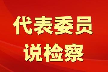 李金莲李宁张慧陈科含维护动植物王国的法治力气