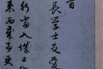 【笔墨流芳】赵孟頫行书国宾山长帖卷此札笔底生花颇得右军神韵