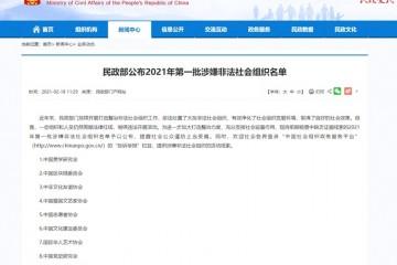2021年第一批涉嫌非法社会组织名单公布中国志愿者协会等10家被曝光
