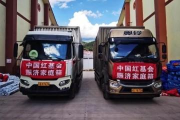 中国红十字基金会赈济家庭箱驰援云南青海地震灾区