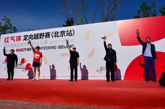 红气球定向越野赛(北京站)暨京津冀应急救护达人大赛圆满举行