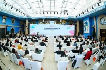 2021家族慈善论坛在京举行