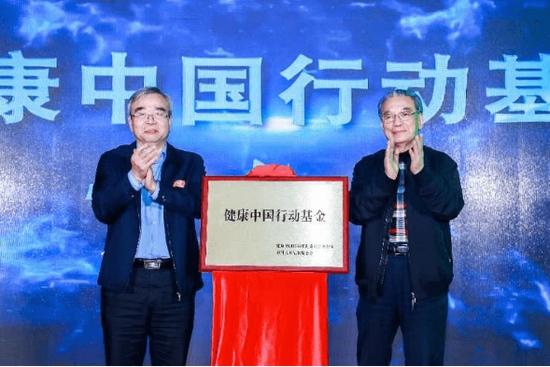 健康中国行动基金举行启动