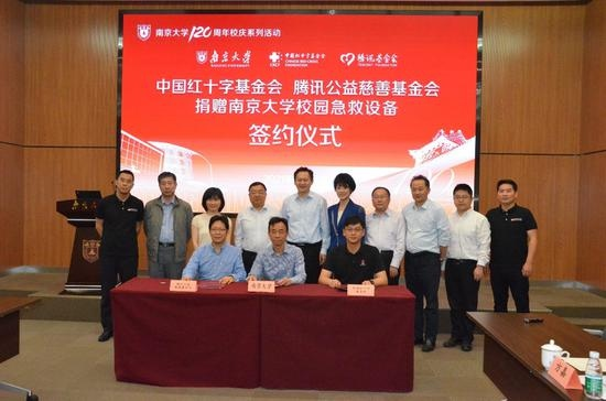 中国红十字基金会腾讯南京大学联合打造全国首个校园数字化应急救护体系