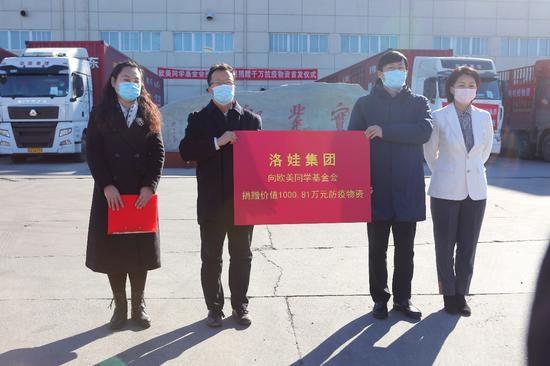 欧美同学基金会携洛娃集团捐赠千万抗疫物资