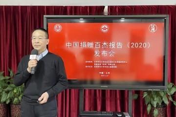 中国捐赠百杰榜(2020)在京发布