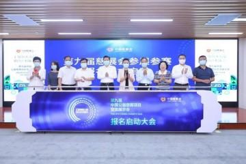 2021中国公益慈善项目大赛正式启动申报