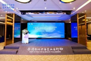 中国地中海贫血蓝皮书(2020)在京发布