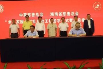 海南省慈善总会举行幸福家园村社互助工程推介会