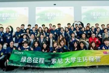 索尼大学生环保营上海开营十所高校大学生共赴绿色征程