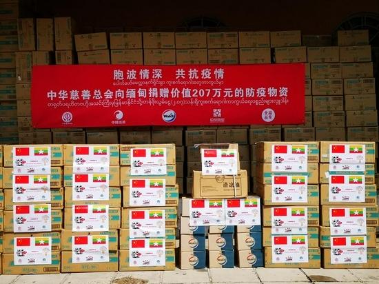中华慈善总会向缅甸捐赠价值207万元防疫物资