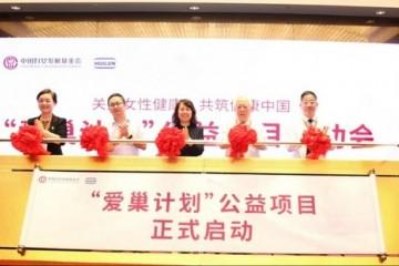 爱巢计划公益项目在京启动